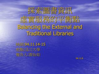 探索圖書資訊 虛實服務的平衡點 Balancing the External and Traditional Libraries