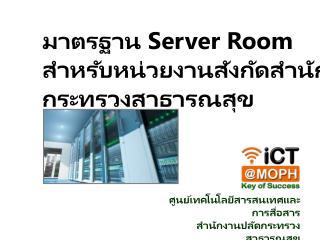 มาตรฐาน  Server Room สำหรับหน่วยงานสังกัดสำนักงานปลัด กระทรวงสาธารณสุข
