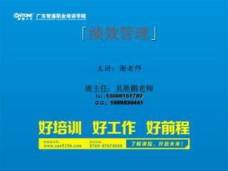 「 绩效管理 」 主讲:谢老师 班主任:吴胜鹏老师 Tel: 13066161789 QQ: 1059530441