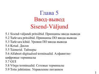 Ввод-вывод Sisend-V äljund