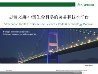 思泰文康 - 中国生命科学的贸易和技术平台 Stravencon Limited- Chinese Life Sciences Trade & Technology Platform