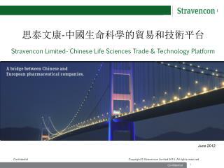 思泰文康 - 中國生命科學的貿易和技術平台 Stravencon Limited- Chinese Life Sciences Trade & Technology Platform