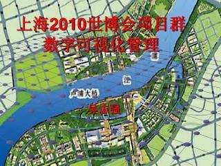上海 2010 世博会项目群数字可视化管理