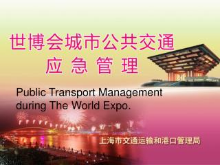 Public Transport Management  during The World Expo.