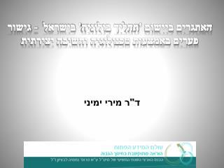 האתגרים ביישום 'תהליך בולוניה' בישראל  - גישור פערים באמצעות טכנולוגיה וחשיבה יצירתית