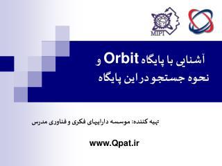 آشنایی با پایگاه  Orbit  و  نحوه جستجو در این پایگاه