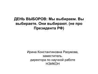ДЕНЬ ВЫБОРОВ: Мы выбираем. Вы выбираете. Они выбирают. (не про Президента РФ)
