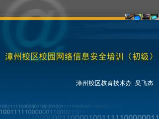 漳州校区校园网络信息安全培训(初级)