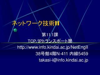 ネットワーク技術 II