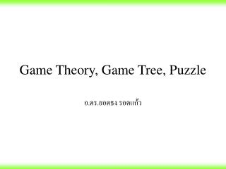 Game Theory, Game Tree, Puzzle