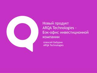 Алексей Бабурин ARQA Technologies