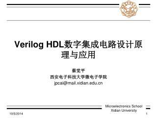 Verilog HDL 数字集成电路设计原理与应用