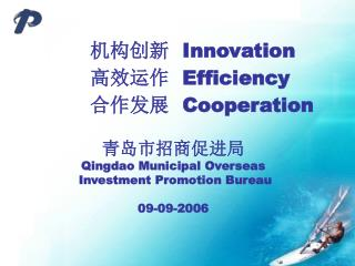 青岛市招商促进局      Qingdao Municipal Overseas   Investment Promotion Bureau 09-09-2006