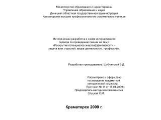 Министерство образования и науки Украины Управление образования и науки