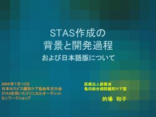 STAS 作成の 背景と開発過程