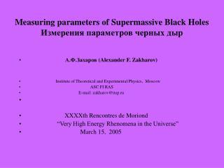Measuring parameters of Supermassive Black Holes Измерения параметров черных дыр