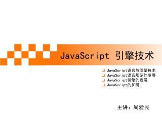 JavaScript  ????