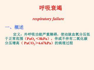 呼吸衰竭 respiratory failure 一、概述