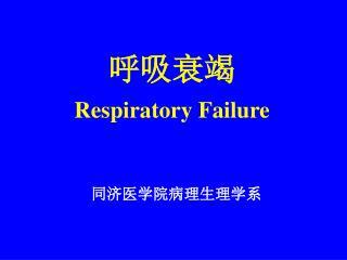 呼吸衰竭 Respiratory Failure