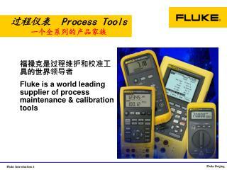 ????   Process Tools ??????????