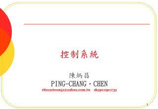 陳炳昌 PING-CHANG , CHEN ritzcartoon51@yahoo.tw skype:cpc1751