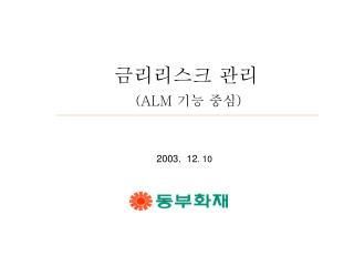 금리리스크 관리 ( ALM  기능 중심)