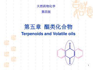 天然药物化学 第四版