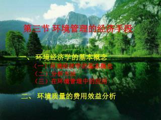 第三节 环境管理的经济手段