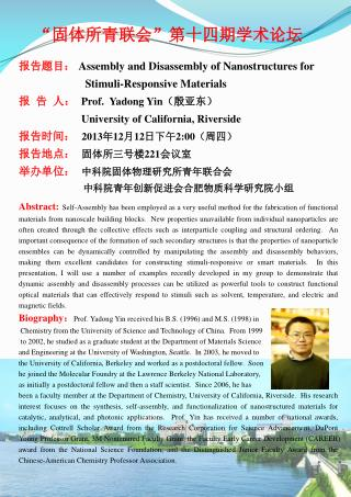 报告题目:  Assembly and Disassembly of Nanostructures for Stimuli-Responsive Materials
