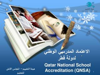 الاعتماد المدرسي الوطني لدولة قطر