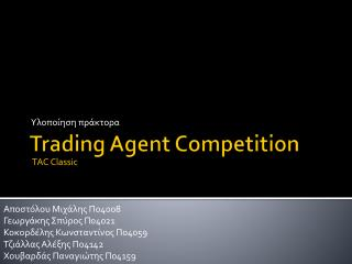 Trading Agent Competition