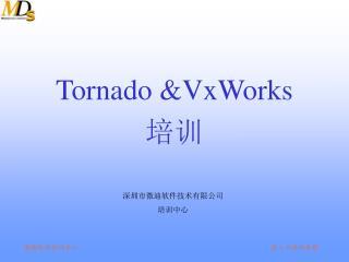 Tornado &VxWorks 培训