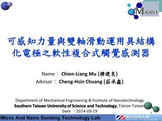 Name :  Chien-Liang Mu  ( 穆建良 ) Advisor : Cheng-Hsin Chuang ( 莊承鑫 )
