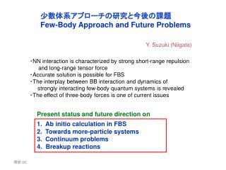 少数体系アプローチの研究と今後の課題 Few-Body Approach and Future Problems