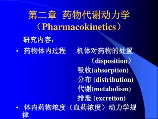 第二章  药物代谢动力学 ( Pharmacokinetics )