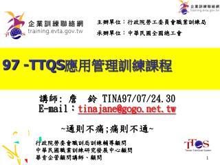 97 -TTQS 應用管理訓練課程