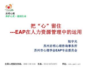 """把""""心""""留住 ---EAP 在人力资源管理中的运用"""