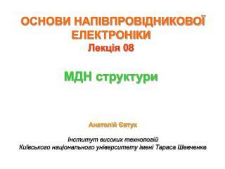 ОСНОВИ НАПІВПРОВІДНИКОВОЇ ЕЛЕКТРОНІКИ Лекція 0 8 МДН структури