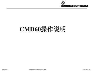 CMD60 操作说明