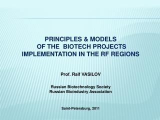PRINCIPLES & MODELS  OF THE  BIOTECH PROJECTS IMPLEMENTATION IN THE RF REGIONS Prof. Raif VASILOV