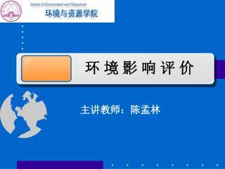 主讲教师:陈孟林