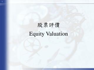 股票評價 Equity Valuation