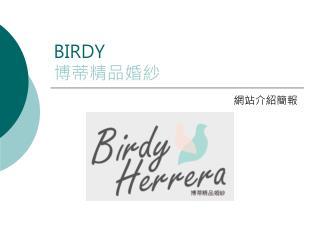 BIRDY  博蒂精品婚紗