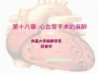 第十八章 心血管手术的麻醉