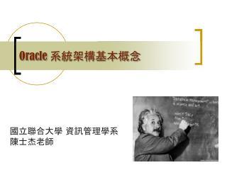 Oracle  系統架構基本概念