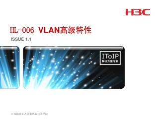 HL-006  VLAN 高级特性