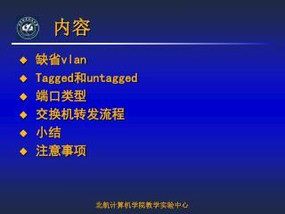 缺省 vlan Tagged 和 untagged 端口类型 交换机转发流程 小结 注意事项