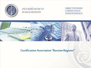 Certification Association �Russian Register�