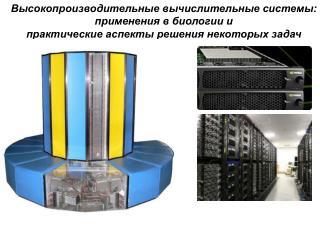 Высокопроизводительные вычислительные системы: применения в биологии и