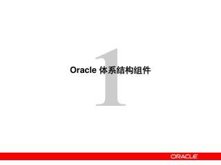 Oracle  体系结构组件